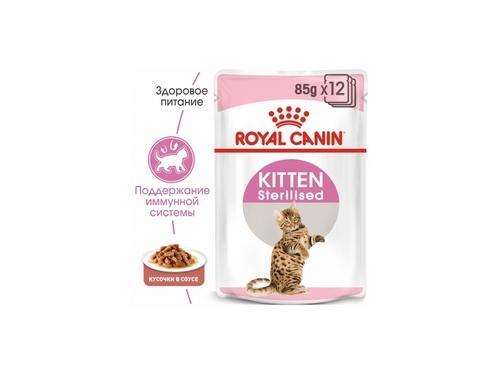 Купить Royal Canin Sterilised Kitten в соусе