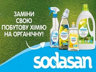 """Купить Товары для уборки в доме ТМ """"SODASAN"""""""