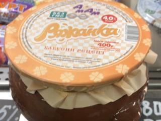 Купить Ряженка в керамическом горшочке, жирность 4%